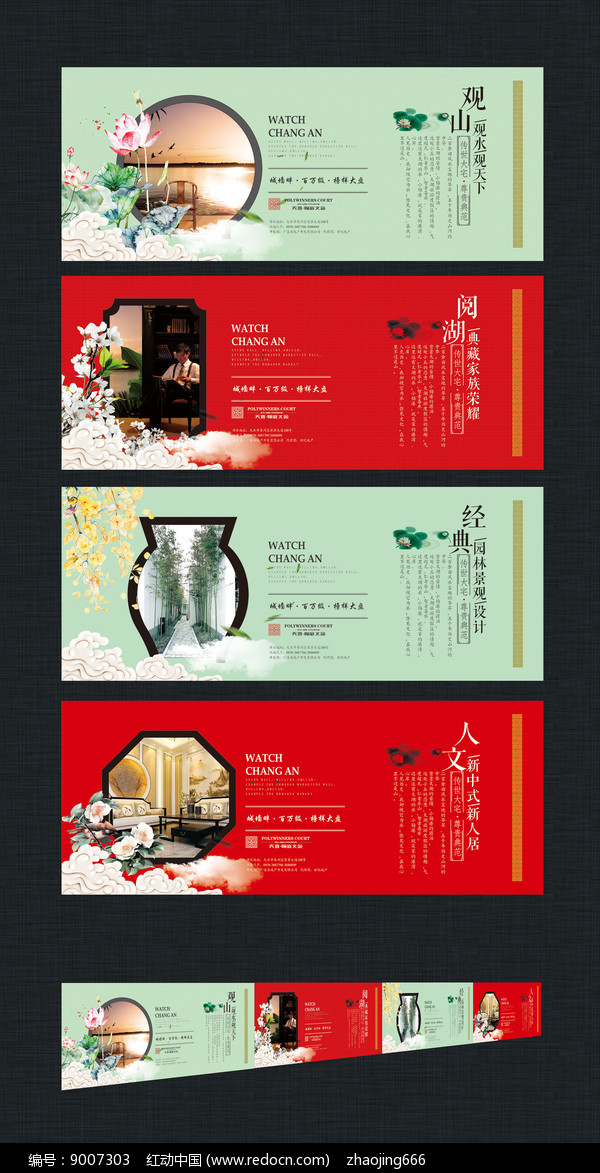 新中式房地产户外围挡广告图片