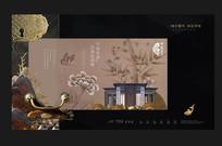 新中式房地产庭院海报