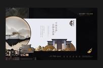 新中式房地产院落海报