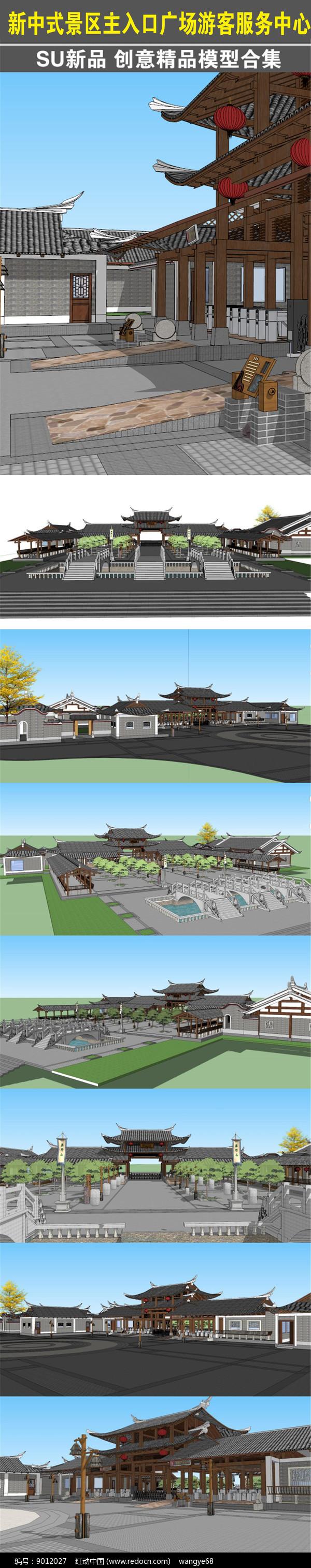 新中式景区广场游客服务中心图片