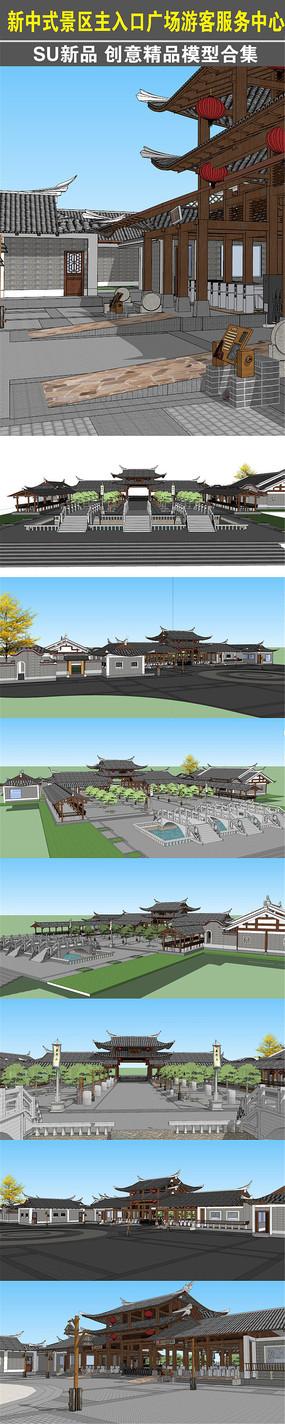 新中式景区广场游客服务中心