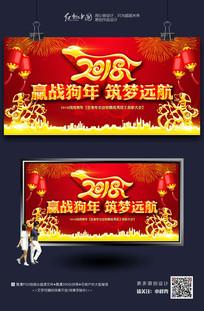 喜庆大气2018狗年晚会海报
