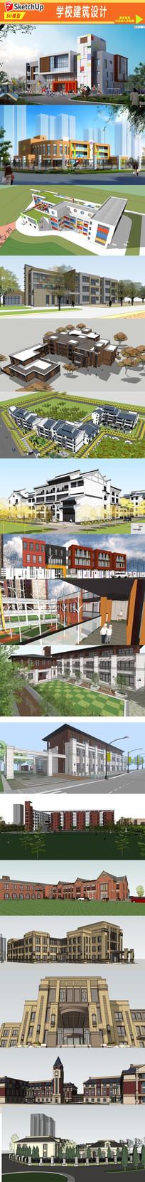 学校建筑设计模型效果图 skp