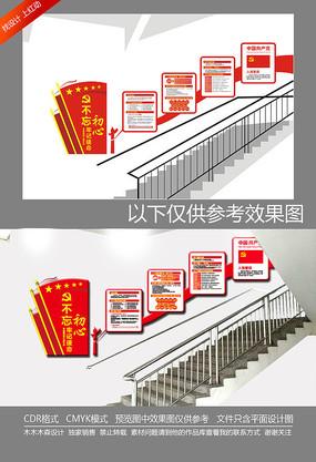 学习十九大精神党建楼梯文化墙