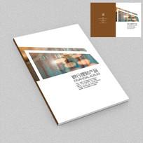 银行理财产品宣传册封面