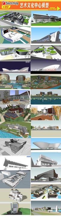 艺术文化中心建筑设计模型 skp