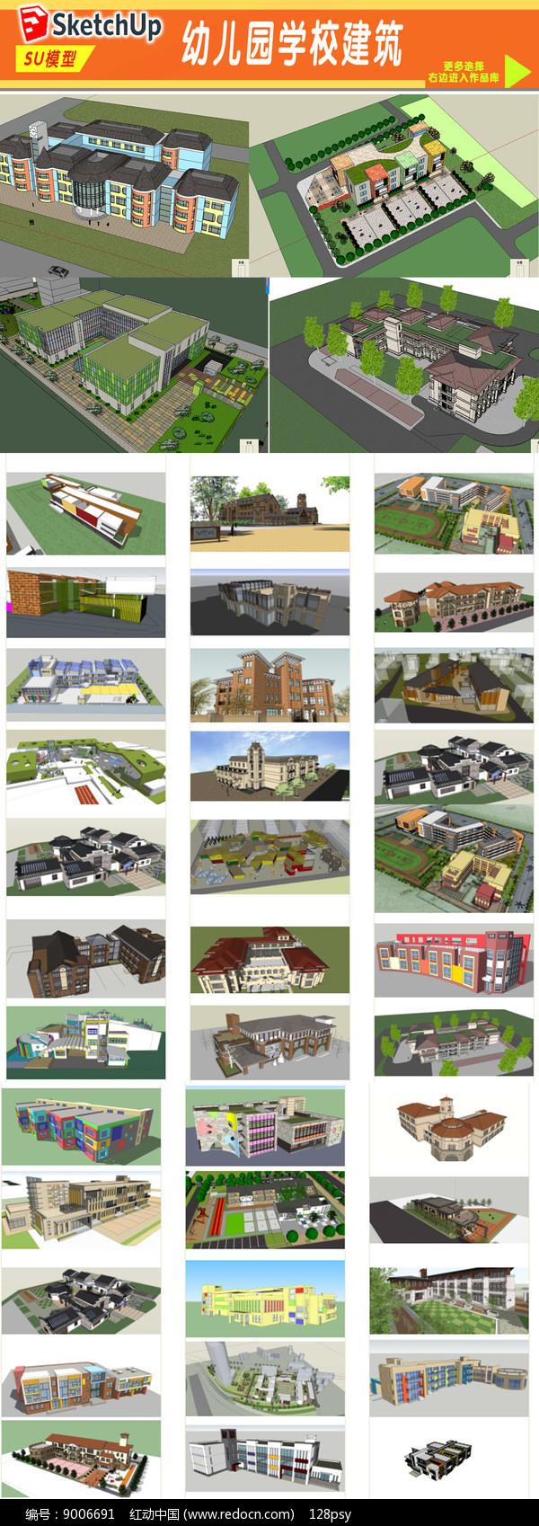 幼儿园学校建筑SKP模型图片