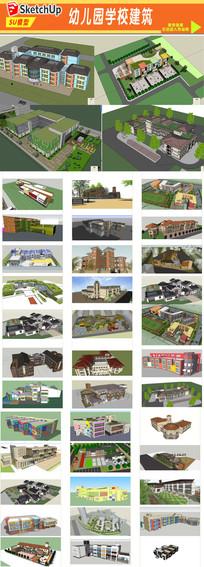 幼儿园学校建筑SKP模型