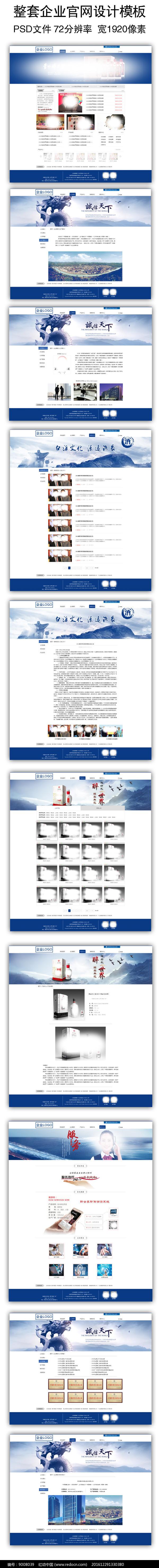 整套酒类企业官方网站设计模板图片