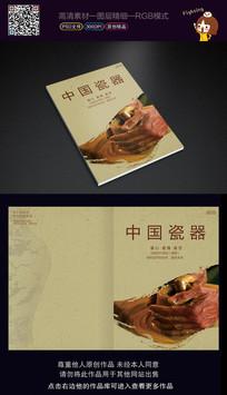 中国瓷器画册封面
