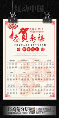 中国风剪纸狗年日历