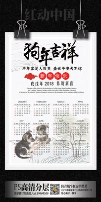 中国风水墨狗年日历