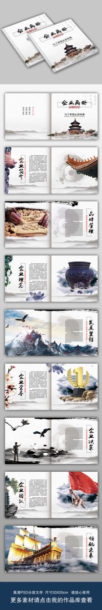 中国风水墨企业文化通用画册