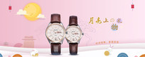 中国风温馨中秋广告
