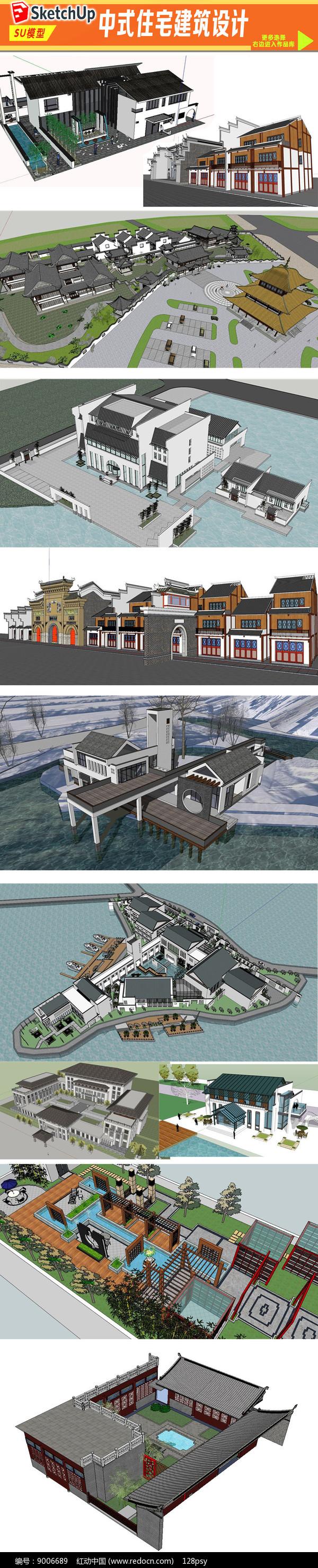 中式传统住宅建筑设计图片
