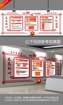 中式党建十九大报告文化墙