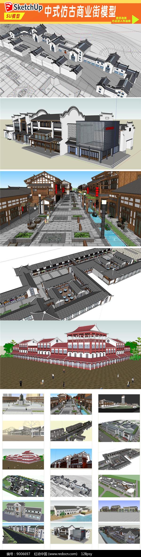 中式仿古商业街模型设计图片