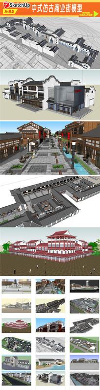 中式仿古商业街模型设计 skp