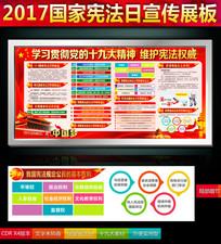 2017国家宪法日展板