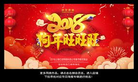 2018狗年春节联欢晚会展板