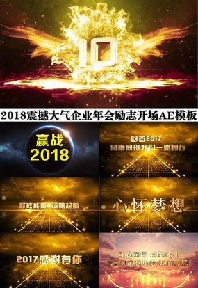 2018史诗级企业年会AE