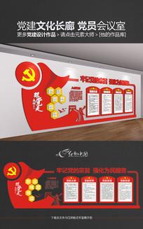3D党建活动室