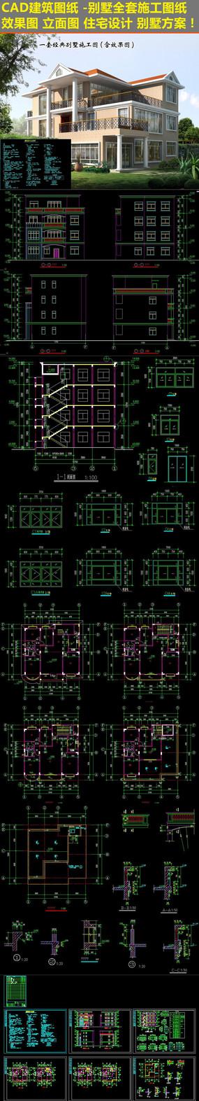 CAD建筑别墅图纸住宅施工图