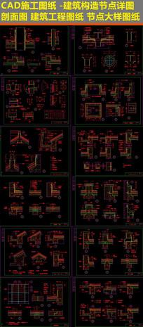 CAD建筑构造节点大样剖面图 dwg