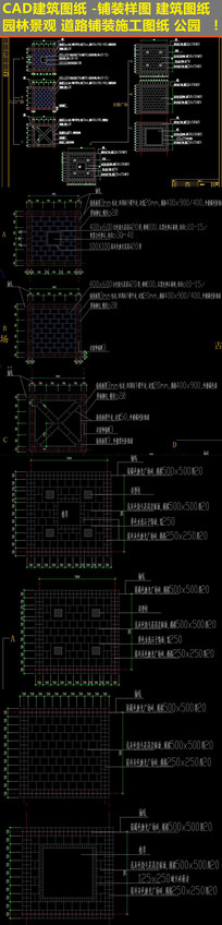 CAD建筑铺装园林道路铺设 dwg