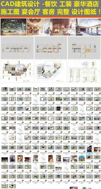 CAD建筑设计豪华酒店施工图