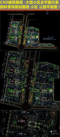 CAD建筑图纸小区平面规划