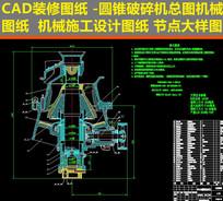 CAD机械设计圆锥破碎机节点  dwg
