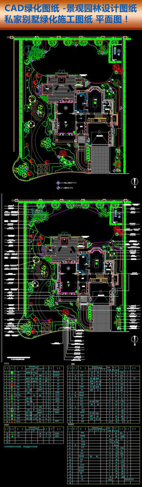 CAD绿化景观园林设计规划图