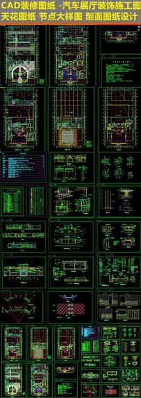 CAD汽车展厅装饰施工图节点