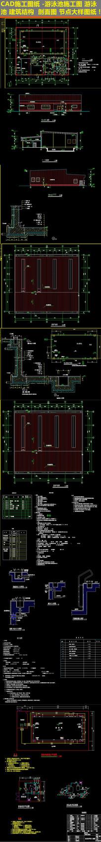 CAD游泳池建筑节点施工图 dwg
