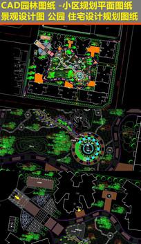 CAD园林景观规划小区公园