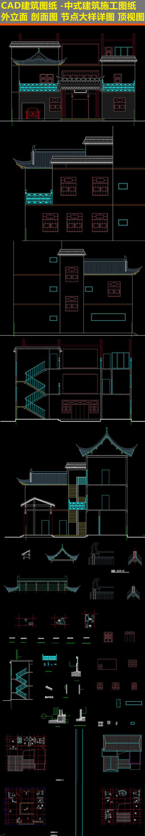CAD中式建筑施工图节点大样