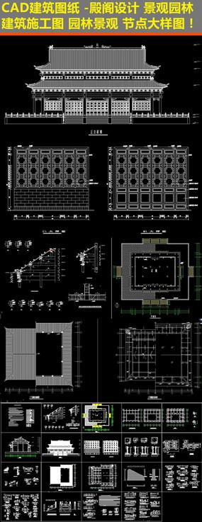 CAD中式建筑园林景观节点