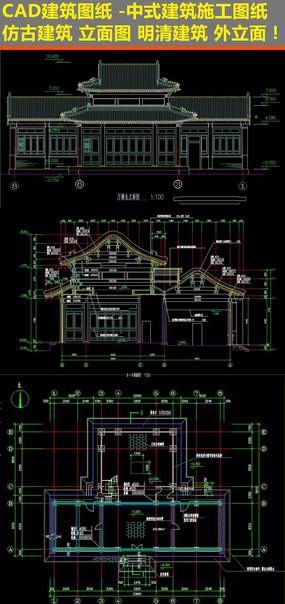 CAD中式明清仿古建筑外立面