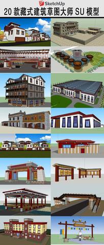 藏族风格建筑SU模型