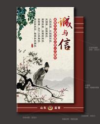 诚信中国传统文化展板
