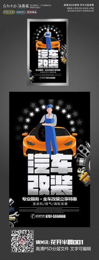 创意汽车改装海报设计