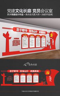 党建活动室立体文化墙