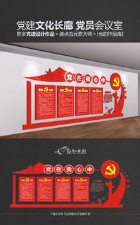 党建制度文化墙设计