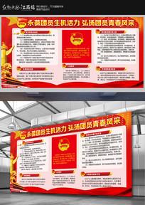 党员之家展板宣传栏设计