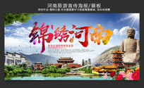 大气河南旅游宣传海报展板