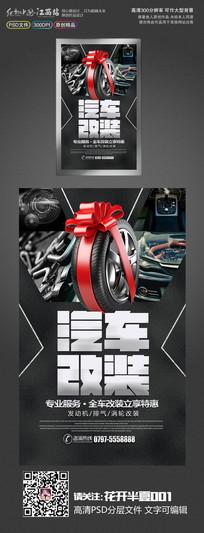 大气汽车改装海报设计