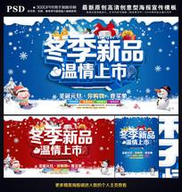 冬季新品上市促销海报展板设计