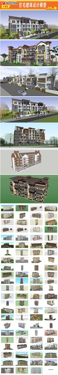 高层住宅建筑设计模型