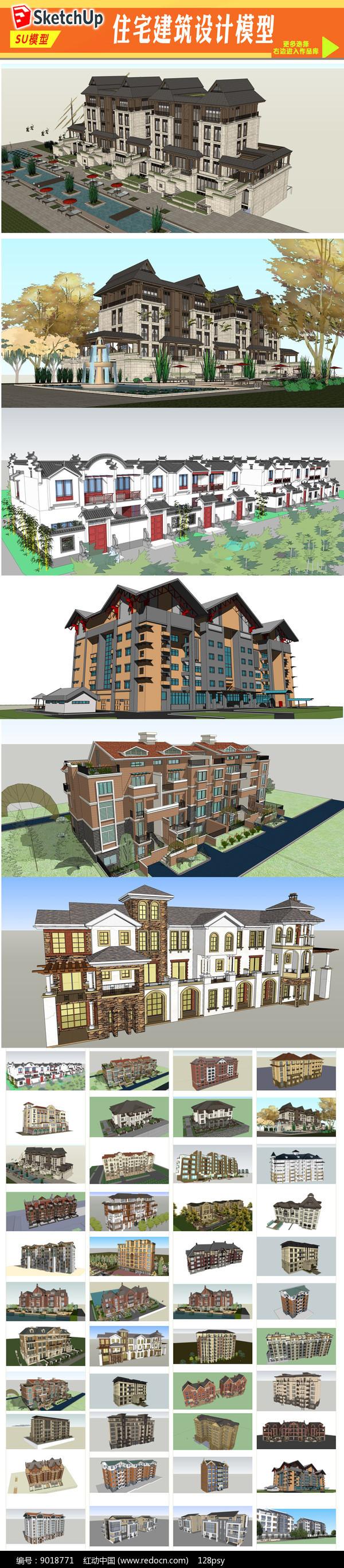 高层住宅建筑设计模型图片
